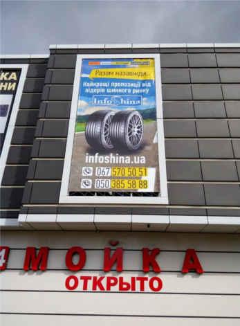 изображение монтаж баннера Харьков