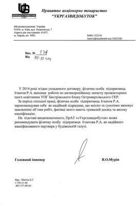 picture-Otzyiv-Ukrgazvidobutok