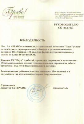 picture-Otzyiv-Bravo